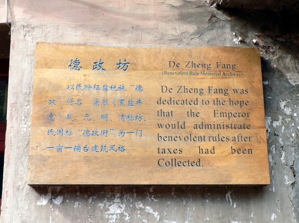 Heijing - the Benevolent Rule Memorial Archway - Dr Zheng Fang's hope.